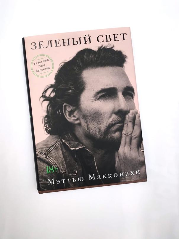 К нам в интернет-магазин приехала книга Мэттью Макконахи «Зеленый свет»!