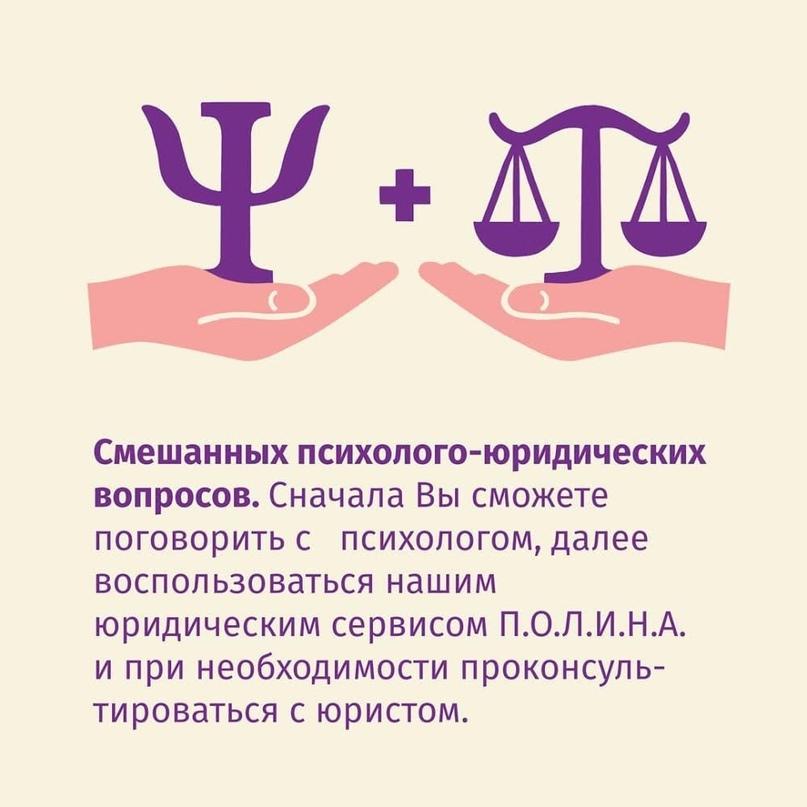 Как получить бесплатную психологическую помощь?, изображение №4