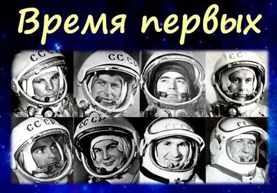 """Викторина """"Космические имена"""""""