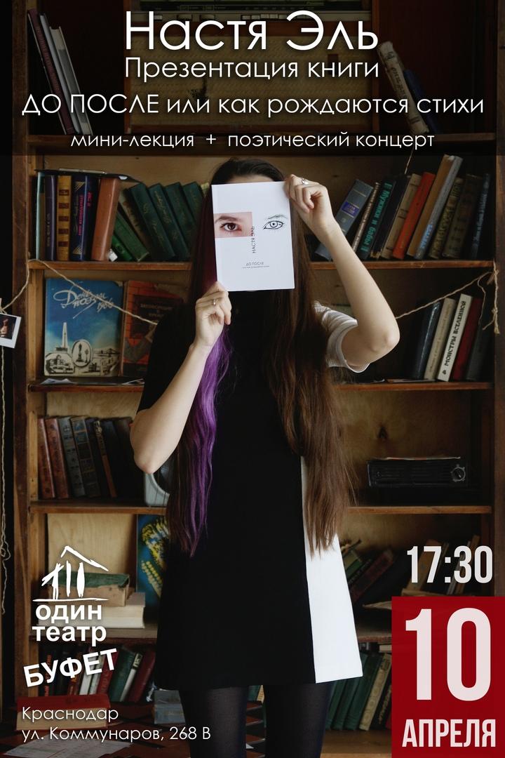 Афиша Краснодар Настя Эль. Презентация книги Краснодар