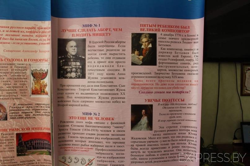 В Борисове проходит выставка в защиту жизни нерожденных младенцев