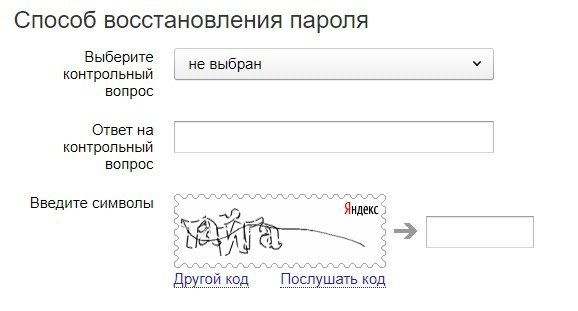 Как дать гостевой доступ к Яндекс.Директу и Яндекс.Метрике, изображение №11