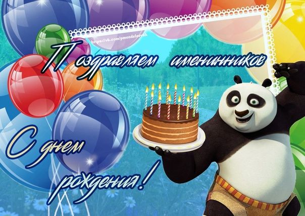 Поздравляем с днем рождения! 🎂🎈 Желаем Вам ярких э...