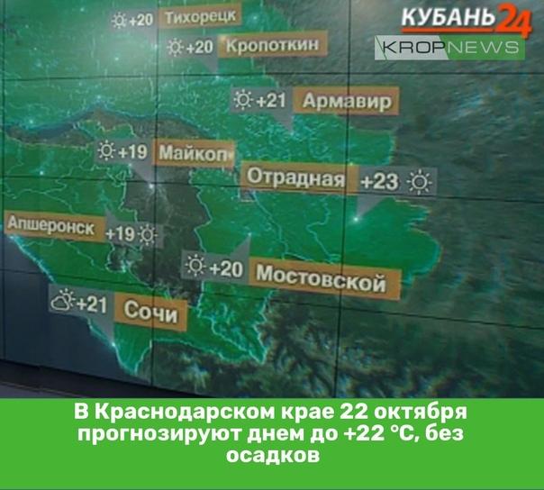 В Краснодарском крае 22 октября прогнозируют днем ...