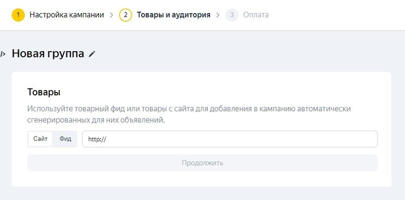 Создавать смарт-баннеры для Яндекс.Директ стало проще., изображение №4