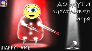 СЧАСТЬЯ ПОЛНЫЕ ШТАНЫ! - Happy Game Demo