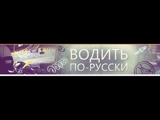 ВОДИТЬ ПО-РУССКИ (ВЫПУСК ОТ 21 ЯНВАРЯ 2019) - © РЕН ТВ