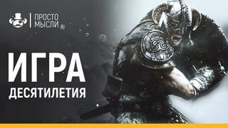 SKYRIM - СЕКРЕТ ЛУЧШЕЙ RPG   Моды, Атмосфера, Геймплей Скайрим 2020
