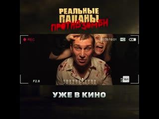 """""""Реальные пацаны против зомби"""" УЖЕ В КИНО!"""