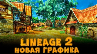 lineage 2 на Unreal engine 4 - реальность | Lineage 2 2021