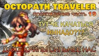 ОКАЗЫВАЕТСЯ ТУТ НАДО КАЧАТЬСЯ Часть 19 | Let's Play OCTOPATH TRAVELER Полное Прохождение
