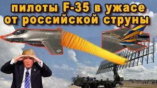 Пилотов самолетов невидимок F-35 при одной мысли о Струне-1 ВКС России бросает в холодный пот видео