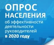 banner ОПРОС 2020