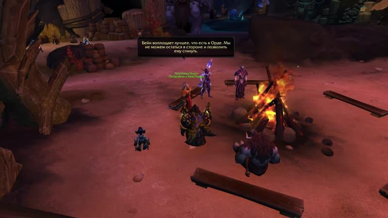 Лунный Монах Тралл и Джайна Спасают Бейна ФИЛЬМ World of Warcraft