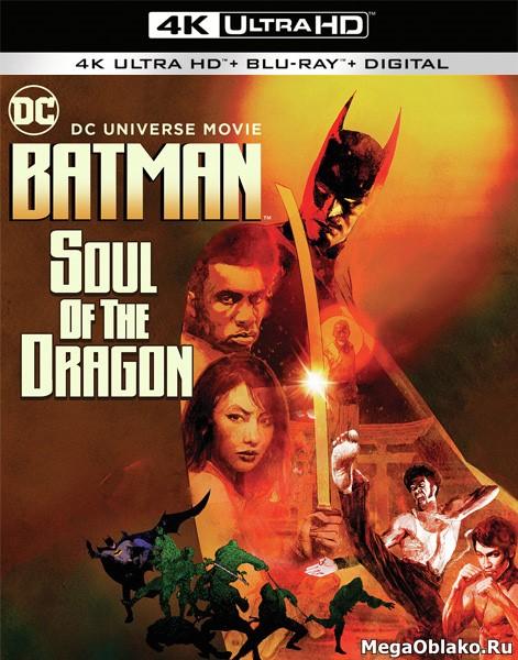 Бэтмен: Душа дракона / Batman: Soul of the Dragon (2021)   UltraHD 4K 2160p