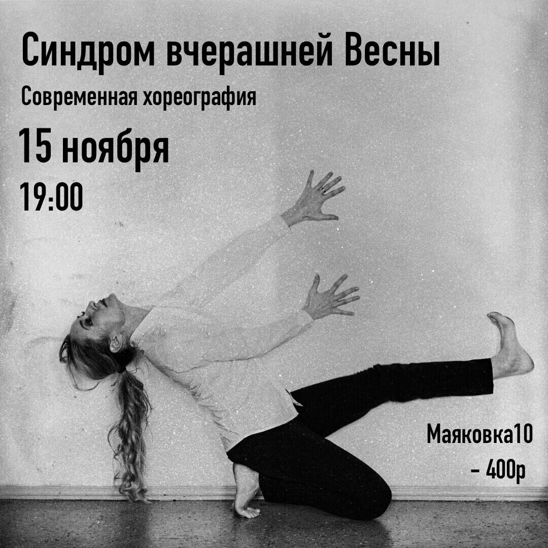 Афиша Нижний Новгород Синдром вчерашней Весны