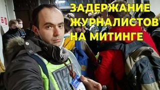 Суд отпустил на свободу журналиста Федора Орлова незаконно арестованного на сутки. Митинг Навального