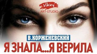 """Трогательные стихи """"Я знала..."""",стихотворение читает В.Корженевский(Vikey) для ВАС, стих А.Тукиной"""