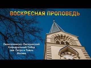 Проповедь пропста Елены Бондаренко на 5-е воскресенье Страстного времени JUDICA