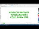 НЮАНСЫ ИМПОРТА ИЗОБРАЖЕНИЙ В COREL DRAW 2018