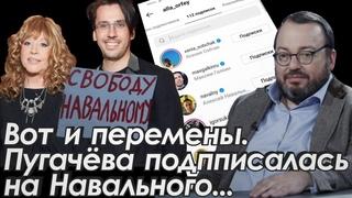 Вот вам и перемены. Пугачёва подписалась на Навального! - Станислав Белковский...