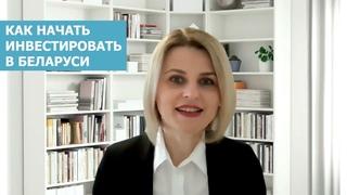Как инвестировать в Беларуси. Как обычному белорусу купить акции Facebook // Елена Максимович