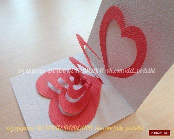 ОБЪЕМНАЯ ОТКРЫТКА С СЕРДЕЧКАМИ На красном картоне рисуем сердце, затем рисуем несколько сердец внутри так, чтобы все они соединялись по спирали. Вырезаем 2 таких спиральных сердца.Сердца клеим