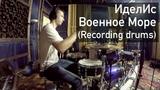ИделИс - Военное Море (recording drums - Sergey Vorontsov)