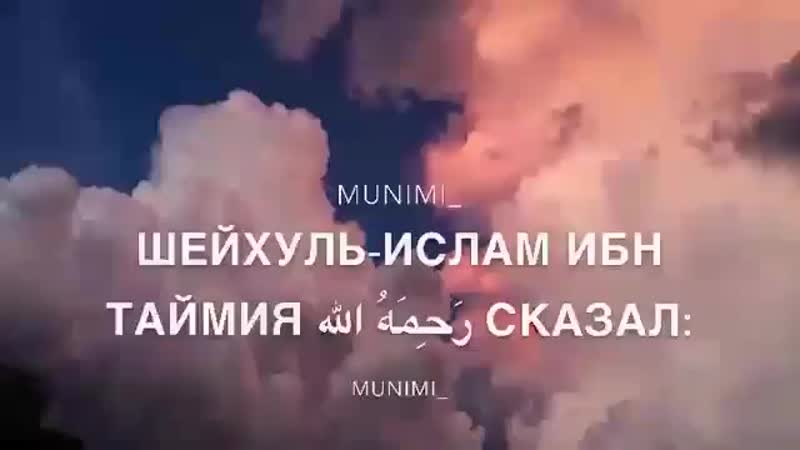Ибн Теймия сказал 360p mp4