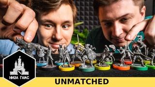 Кто из героев Unmatched самый крутой? :) Расставляем по местам персонажей из серии Unmatched.