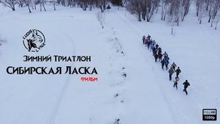 """Зимний триатлон """"Сибирская Ласка"""" (Фильм)"""