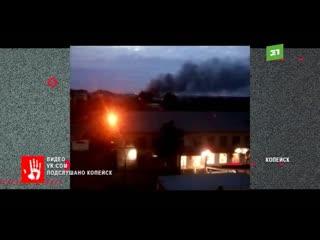 В Копейске произошло возгорание в частном секторе. По данным местных жителей пожар тушили несколько часов