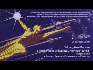 Организация взаимодействия молодёжи в рамках проектной деятельности Челябинского отделения РКО