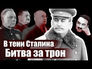 В тени Сталина. Битва за трон. Документальный фильм