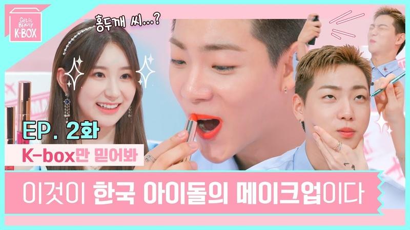 ENG 아이돌 메이크업 꿀팁 채연 션 한스푼🥄 겟잇뷰티 K BOX Ep 02