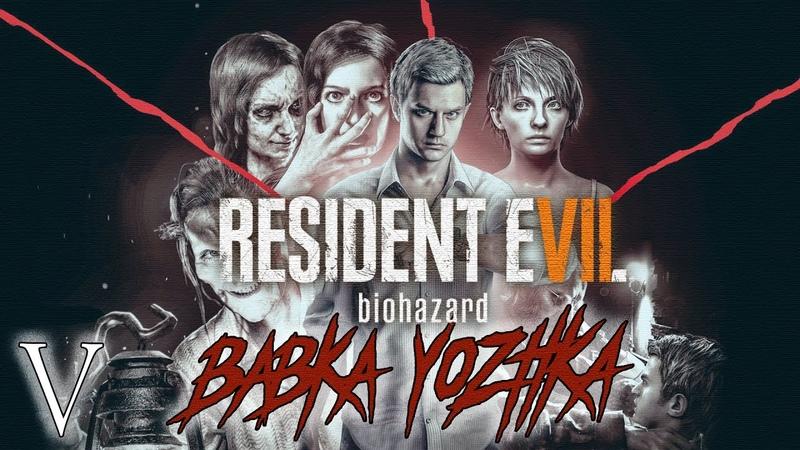 RESIDENT EVIL 7: BIOHAZARD Прохождение 5 Старый дом XBOX ONE 18