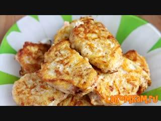Рецепт вкусного завтрака - драники из курицы