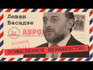 Право голоса надо заслужить (Леван Васадзе)