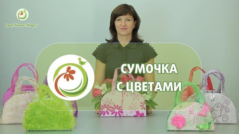 Делаем стильную сумочку с цветами! Мастер класс практической флористики.