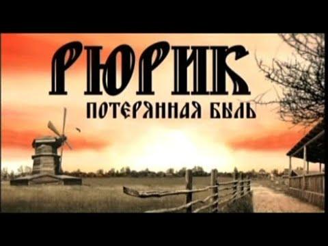 Документальный фильм Рюрик Потерянная быль Задорнов на РЕН ТВ