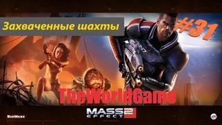 Прохождение Mass Effect 2 [#31] (Захваченные шахты)