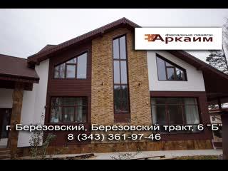Фасадные панели Аркаим