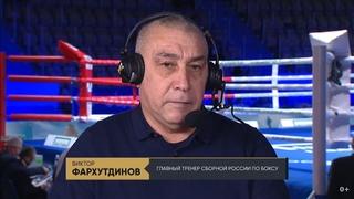 Виктор Фархутдинов 4й день «Лига Ставок  Чемпионат России по боксу среди мужчин»