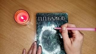АСМР Сказы Бажова🔥Огневушка-поскакушка/1 часть🌌ASMR Reading and flipping a book💗Чтение тихим голосом