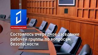 Состоялось очередное заседание рабочей группы по вопросам безопасности