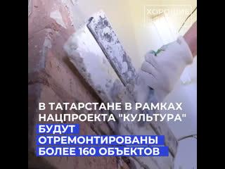 В Татарстане в рамках нацпроекта «Культура» будут отремонтированы более 160 объектов