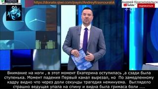 Ведущая программы ВРЕМЯ ПОКАЖЕТ Екатерина Стриженова упала во время прямого эфира