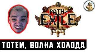 ТОТЕМ, ВОЛНА ХОЛОДА ► Path of Exile Прохождение игры (9 АКТ, Босс – Порочная троица)