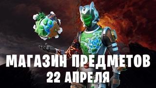 ⏰ Новый скин Эко Магазин Предметов Фортнайт 22 апреля  обзор на новые скины fortnite