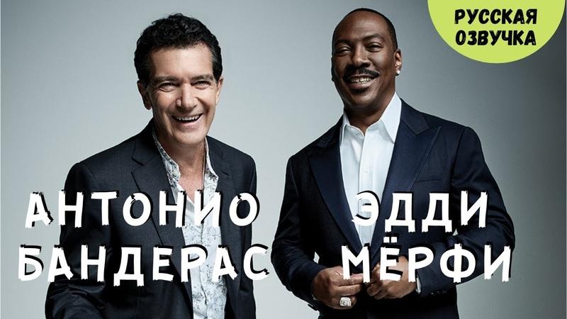 Эдди Мерфи и Антонио Бандерас о старости кино и планах на будущее Actors on Actors ПОЛНЫЙ ВЫПУСК